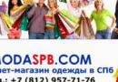 Интернет-магазин одежды www.ModaSPb.com