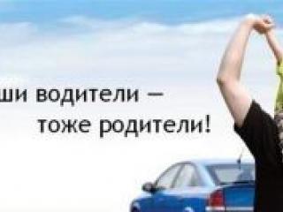 «Детское такси» - безопасность ребенка в надежных руках