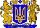 Базы отдыха Украины